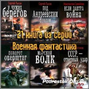 21 книга из серии Военная фантастика (2011-2013)