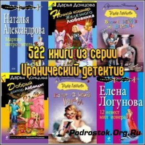 522 книги из серии Иронический детектив (2002-2012)