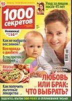 1000 секретов №2 2014.