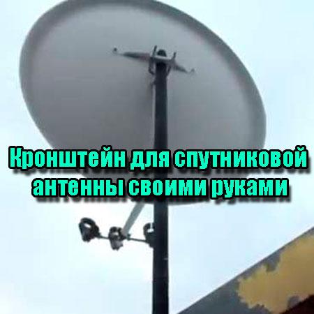 Кронштейн для спутниковой антенны своими руками