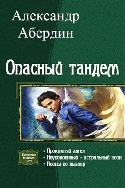 АЛЕКСАНДР АБЕРДИН КНИГИ СКАЧАТЬ БЕСПЛАТНО