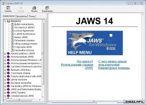 JAWS for Windows Screen Reading Software 14.0.1037 (2014) ENG/RUS