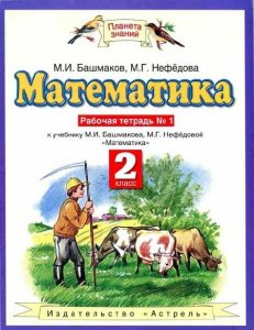 Башмаков М. И., Нефедова М. Г. Математика. Рабочая тетрадь. 2 класс. В 2-х частях