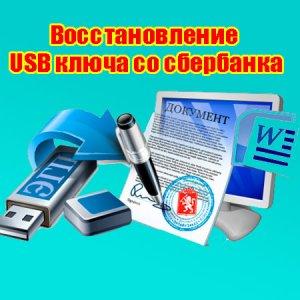 Восстановление USB ключа со сбербанка (2014) WebRip