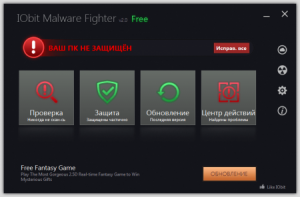 IObit Malware Fighter Pro 2.3.0.202 Final
