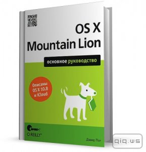 OS X Mountain Lion. Основное руководство/Дэвид Пог/2013