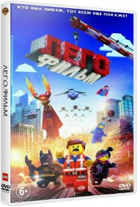Скачать фильм Лего. Фильм / The Lego Movie (2014) CAMRip бесплатно без регистрации. Download movie Лего. Фильм / The Lego Movie (2014) CAMRip DVDRip, BDRip, HDRip, CamRip.