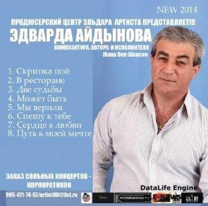 Эдвард Айдынов - О Любви... (2014)