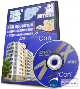 360 проектов типовых квартир и перепланировок для ArCon + O2C Player 2.0.0.69