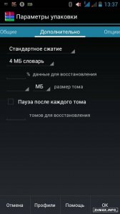 RAR for Android 5.10 build 10