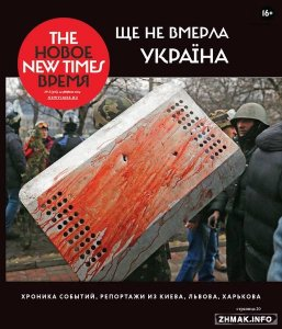 The New Times №6 (февраль 2014)