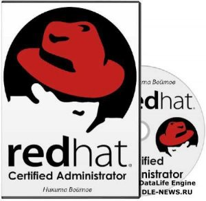Red Hat Certified Administrator (2013) Видеокурс
