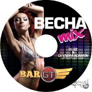 DJ 52 & Vadim Adamov - GT BAR Vesna MIX 2014