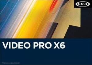 MAGIX Video Professional X6 13.0.3.24 Final + Rus