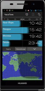 PolyClock™ World Clock/«ЧасоПояс» – мировое время v6.3