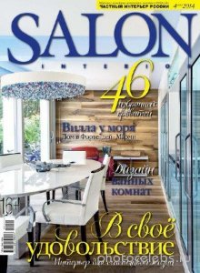 Salon-interior №4 (апрель 2014)