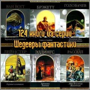 124 книги из серии Шедевры фантастики