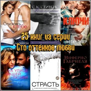 25 книг из серии Сто оттенков любви