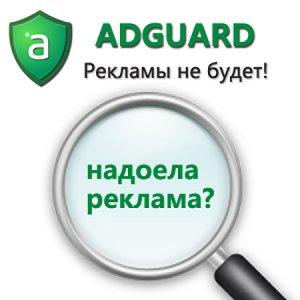 Adguard 5.9