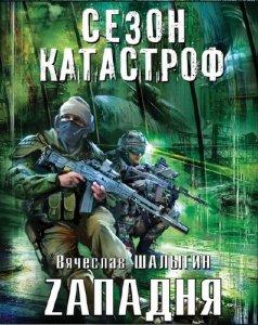 """""""Сезон Катастроф"""" в 9 книгах"""