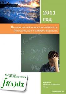 Высшая математика для чайников. Производные и дифференциалы