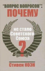"""Коэн Стивен - """"Вопрос вопросов"""". Почему не стало Советского Союза?"""