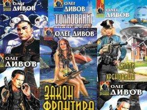Cборник произведений Олега Дивова