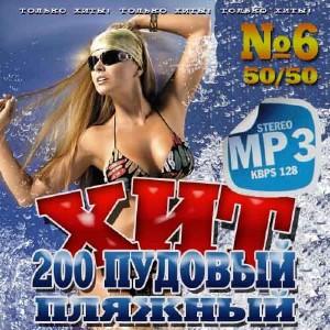 200 Пудовый пляжный хит №6 (2014)