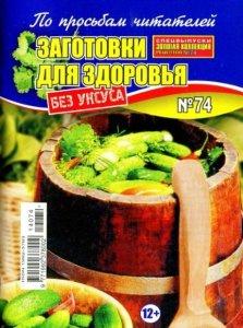 Заготовки для здоровья без уксуса (№74, июль / 2014)