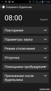 Puzzle (NFC) Alarm Clock Pro v2.1.5