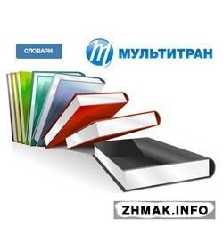 Multitran 3.93 (обновления по 04.07.2014)