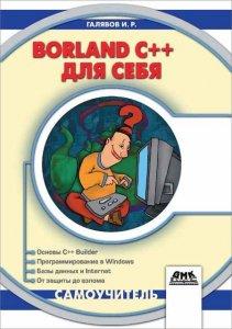 Borland C++ для себя