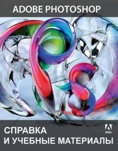 Adobe Photoshop. Справка и учебные материалы. Официальное руководство пользователя Photoshop CC  Учебная  2014  PDF, EXE