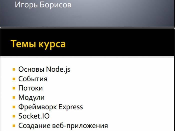 Серверных node приложений веб javascript js разработка на