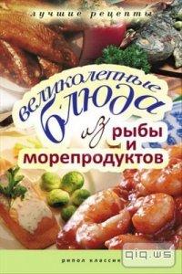 Великолепные блюда из рыбы и морепродуктов/ Бойко Елена/2010