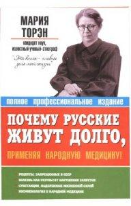 Торэн Мария - Почему русские живут долго, применяя народную медицину!