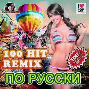 VA - 100 Hit Remix По Русски (2014)