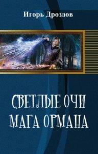 Дроздов Игорь - Светлые очи мага Ормана