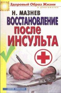 Мазнев Н.И. - Восстановление после инсульта (2012) pdf