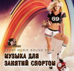 VA - Музыка Для Занятий Спортом (2014)