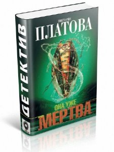 Платова Виктория - Она уже мертва