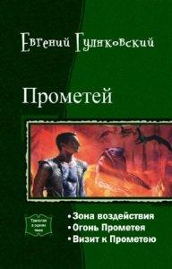 Гуляковский Евгений - Прометей. Трилогия в одном томе