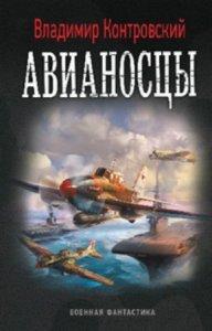 Контровский Владимир - Авианосцы