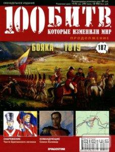 100 битв, которые изменили мир №187 (2014). Бояка - 1819