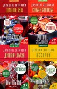 Потапова Наталия - Домашние заготовки. В 15-и томах