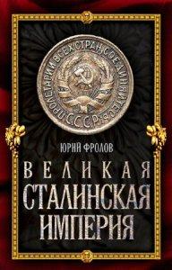 Фролов Юрий - Великая сталинская империя