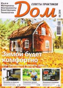 Дом №9 (сентябрь 2014)