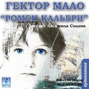 Мало Гектор - Ромен Кальбри (Аудиокнига)