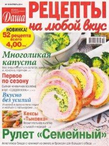 Даша. Рецепты на любой вкус №10 (октябрь 2014)