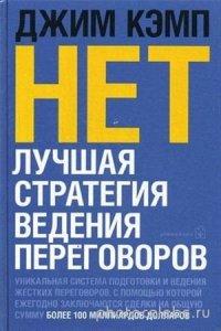 Кэмп Джим - Нет. Лучшая стратегия ведения переговоров (2011) pdf